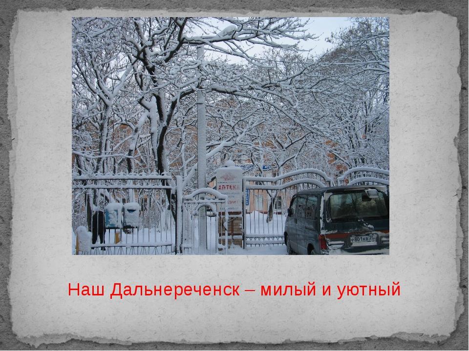 Наш Дальнереченск – милый и уютный