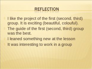 I like the project of the first (second, third) group. It is exciting (beauti