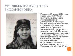 МИНДИБЕКОВА ВАЛЕНТИНА ВИССАРИОНОВНА Родилась 17 июля 1976 года в селе Бея. В