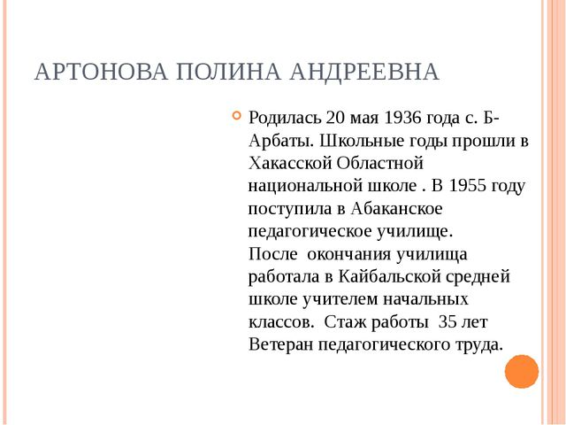 АРТОНОВА ПОЛИНА АНДРЕЕВНА Родилась 20 мая 1936 года с. Б-Арбаты. Школьные го...