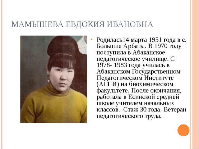МАМЫШЕВА ЕВДОКИЯ ИВАНОВНА Родилась14 марта 1951 года в с. Большие Арбаты. В 1...