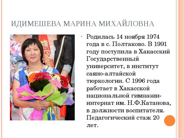 ИДИМЕШЕВА МАРИНА МИХАЙЛОВНА Родилась 14 ноября 1974 года в с. Полтаково. В 19...