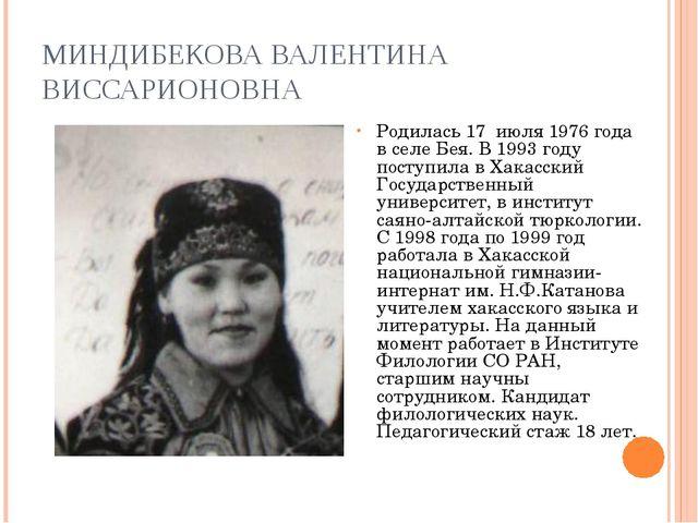 МИНДИБЕКОВА ВАЛЕНТИНА ВИССАРИОНОВНА Родилась 17 июля 1976 года в селе Бея. В...
