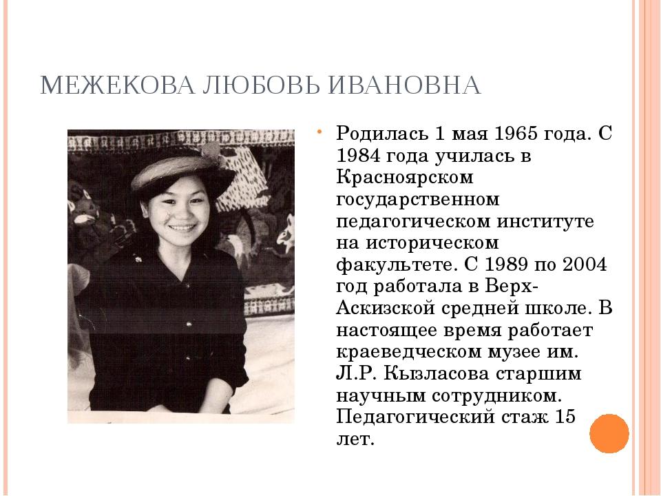 МЕЖЕКОВА ЛЮБОВЬ ИВАНОВНА Родилась 1 мая 1965 года. С 1984 года училась в Крас...