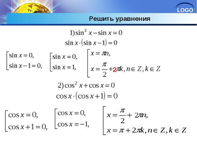 Решить уравнения 2 2 LOGO
