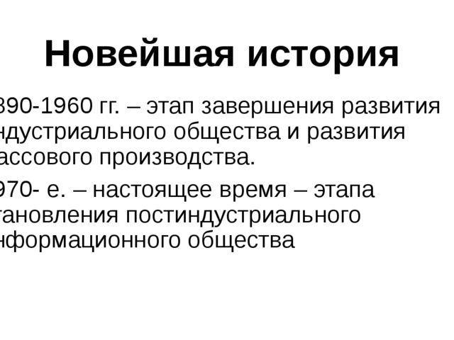 Новейшая история 1890-1960 гг. – этап завершения развития индустриального общ...