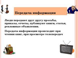 Передача информации Люди передают друг другу просьбы, приказы, отчеты, публик
