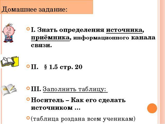 Домашнее задание: I. Знать определения источника, приёмника, информационного...