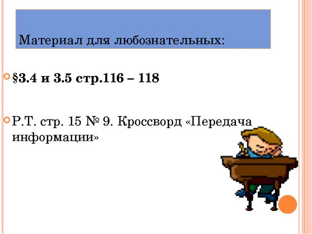 Материал для любознательных: §3.4 и 3.5 стр.116 – 118 Р.Т. стр. 15 № 9. Кросс...