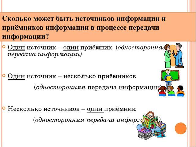 Сколько может быть источников информации и приёмников информации в процессе п...