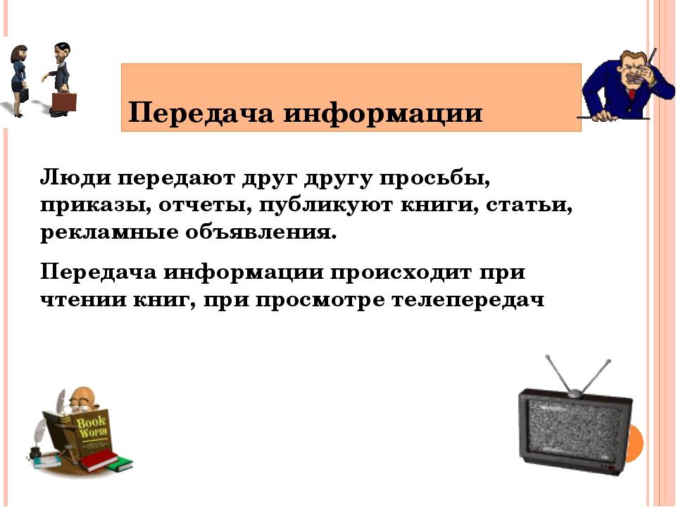 Передача информации Люди передают друг другу просьбы, приказы, отчеты, публик...