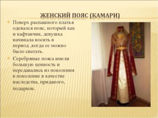 Поверх распашного платья одевался пояс, который как и кафтанчик, девушка начи