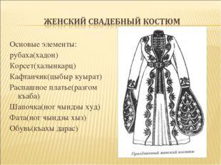Основые элементы: рубаха(хадон) Корсет(халынкарц) Кафтанчик(цыбыр куырат) Рас