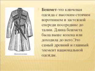 Бешмет-это ключевая одежда с высоким стоячим воротником и застежкой спереди п