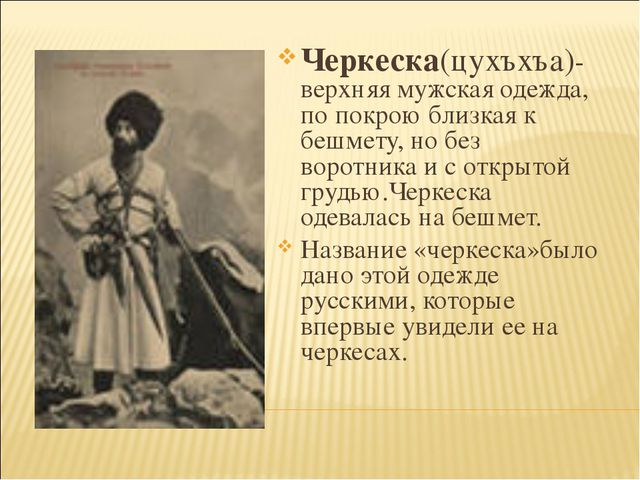Черкеска(цухъхъа)-верхняя мужская одежда, по покрою близкая к бешмету, но без...