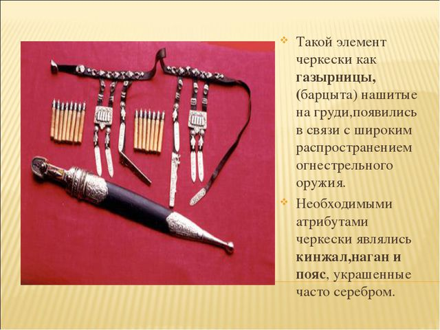 Такой элемент черкески как газырницы,(барцыта) нашитые на груди,появились в с...