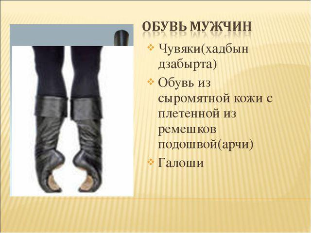 Чувяки(хадбын дзабырта) Обувь из сыромятной кожи с плетенной из ремешков подо...