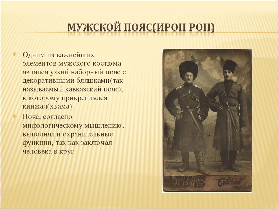 Одним из важнейших элементов мужского костюма являлся узкий наборный пояс с д...