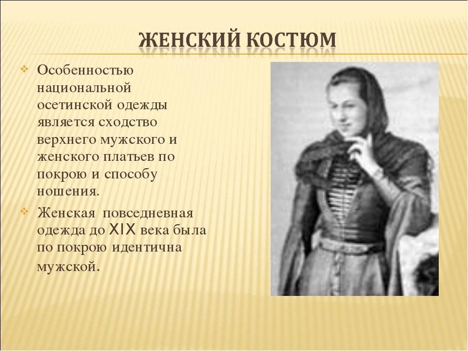 Особенностью национальной осетинской одежды является сходство верхнего мужско...