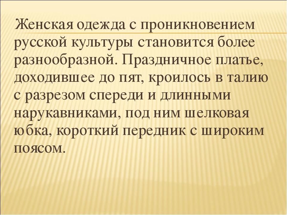 Женская одежда с проникновением русской культуры становится более разнообраз...