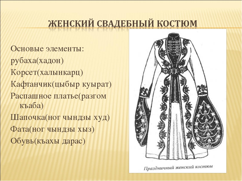 Основые элементы: рубаха(хадон) Корсет(халынкарц) Кафтанчик(цыбыр куырат) Рас...
