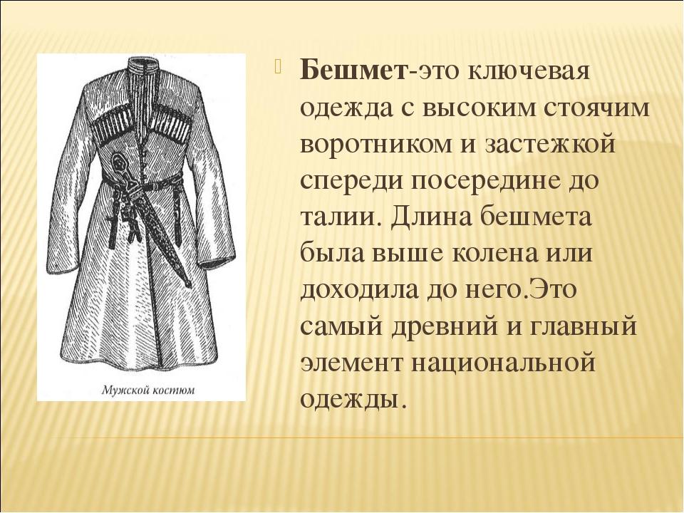 Бешмет-это ключевая одежда с высоким стоячим воротником и застежкой спереди п...