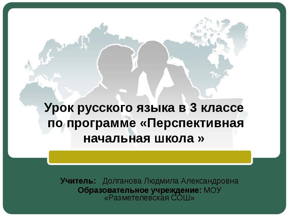 Урок русского языка в 3 классе по программе «Перспективная начальная школа »...