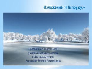 Презентацию подготовила учитель начальных классов ГБОУ Школы №1231 Алексеева