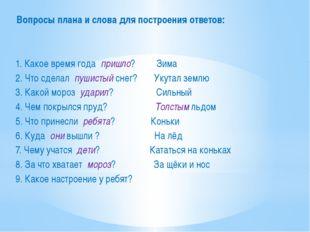 Вопросы плана и слова для построения ответов: 1. Какое время года пришло? Зим
