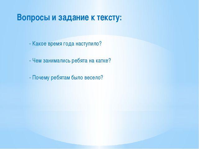 Вопросы и задание к тексту: - Какое время года наступило? - Чем занимались ре...