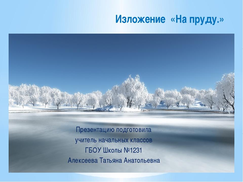Презентацию подготовила учитель начальных классов ГБОУ Школы №1231 Алексеева...