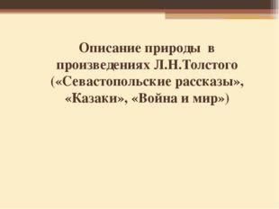 Описание природы в произведениях Л.Н.Толстого («Севастопольские рассказы», «К