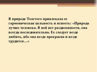В природе Толстого привлекала ее гармоническая цельность и ясность: «Природа