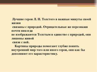 Лучшие герои Л. Н. Толстого в важные минуты своей жизни связаны с природой.