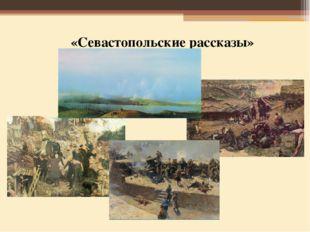 «Севастопольские рассказы»