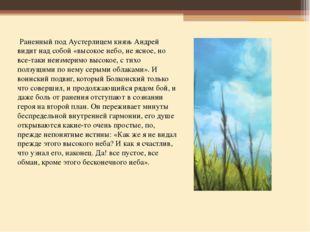 Раненный под Аустерлицем князь Андрей видит над собой «высокое небо, не ясно