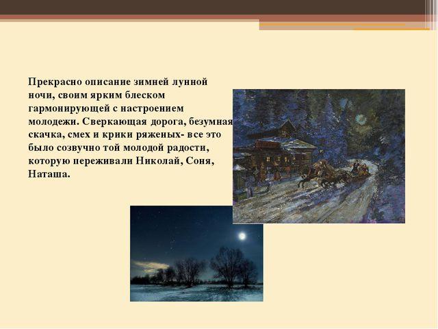 Прекрасно описание зимней лунной ночи, своим ярким блеском гармонирующей с на...