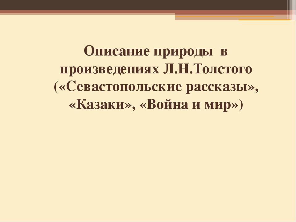 Описание природы в произведениях Л.Н.Толстого («Севастопольские рассказы», «К...