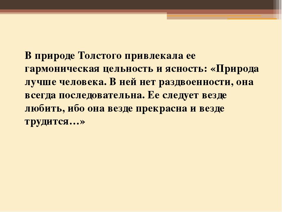 В природе Толстого привлекала ее гармоническая цельность и ясность: «Природа...