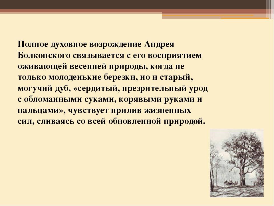 Полное духовное возрождение Андрея Болконского связывается с его восприятием...