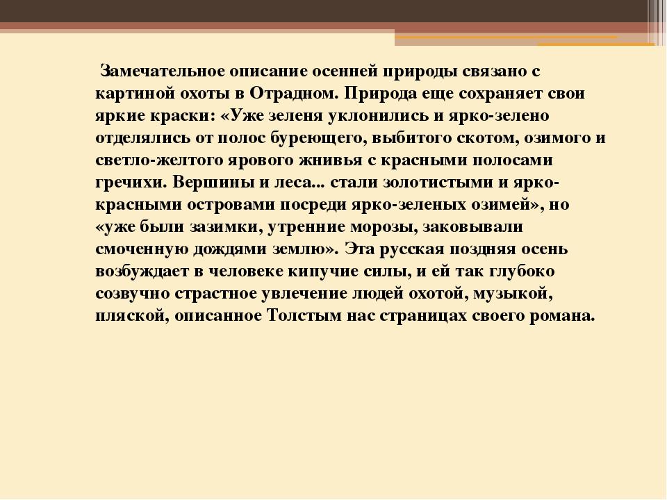 Замечательное описание осенней природы связано с картиной охоты в Отрадном....
