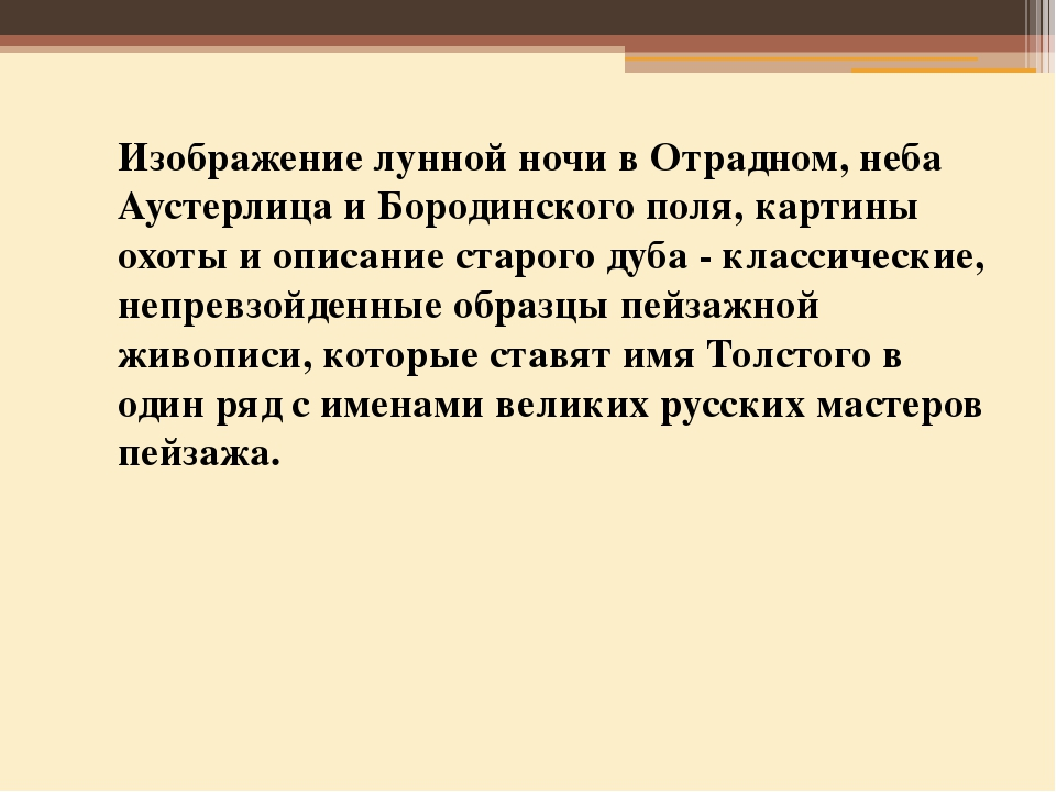 Изображение лунной ночи в Отрадном, неба Аустерлица и Бородинского поля, карт...