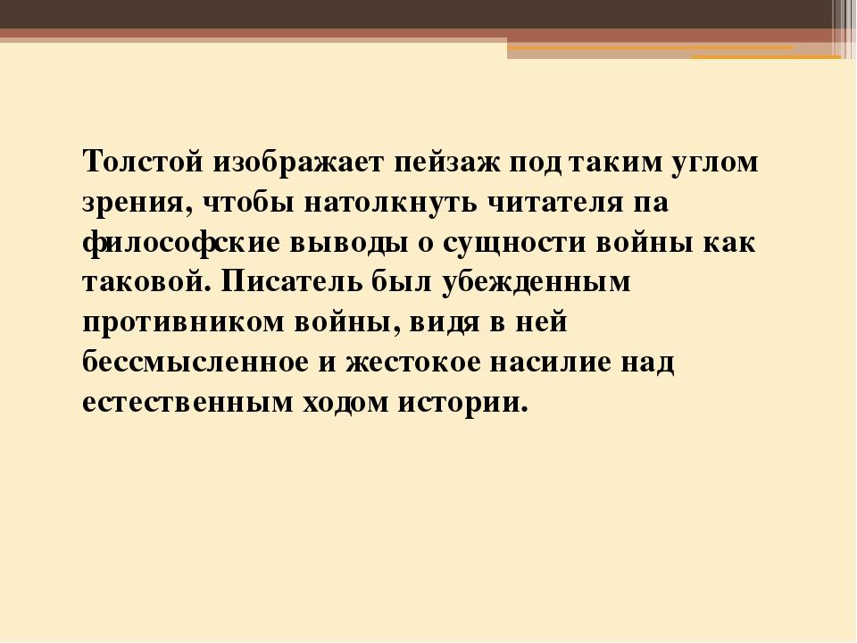 Толстой изображает пейзаж под таким углом зрения, чтобы натолкнуть читателя п...