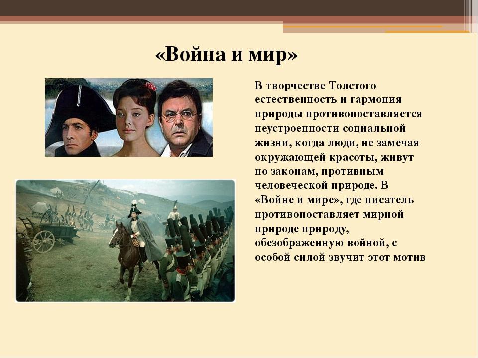 «Война и мир» В творчестве Толстого естественность и гармония природы противо...