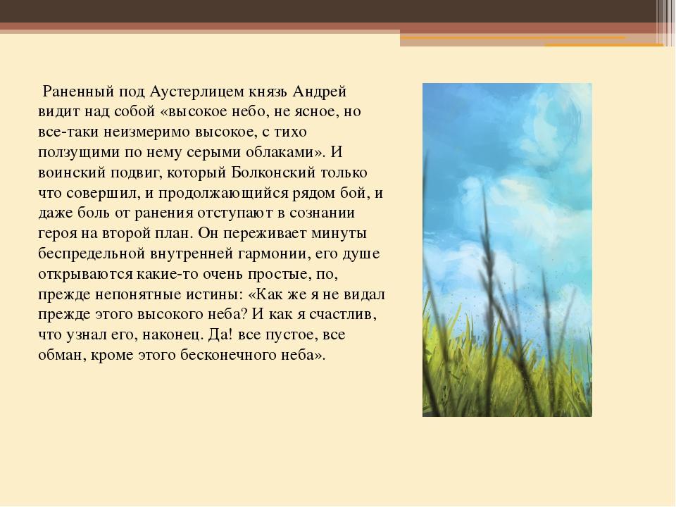 Раненный под Аустерлицем князь Андрей видит над собой «высокое небо, не ясно...