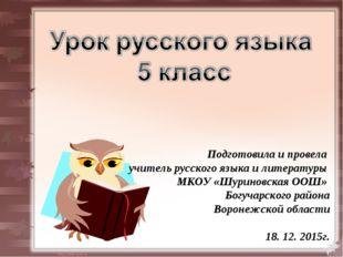 Подготовила и провела учитель русского языка и литературы МКОУ «Шуриновская О