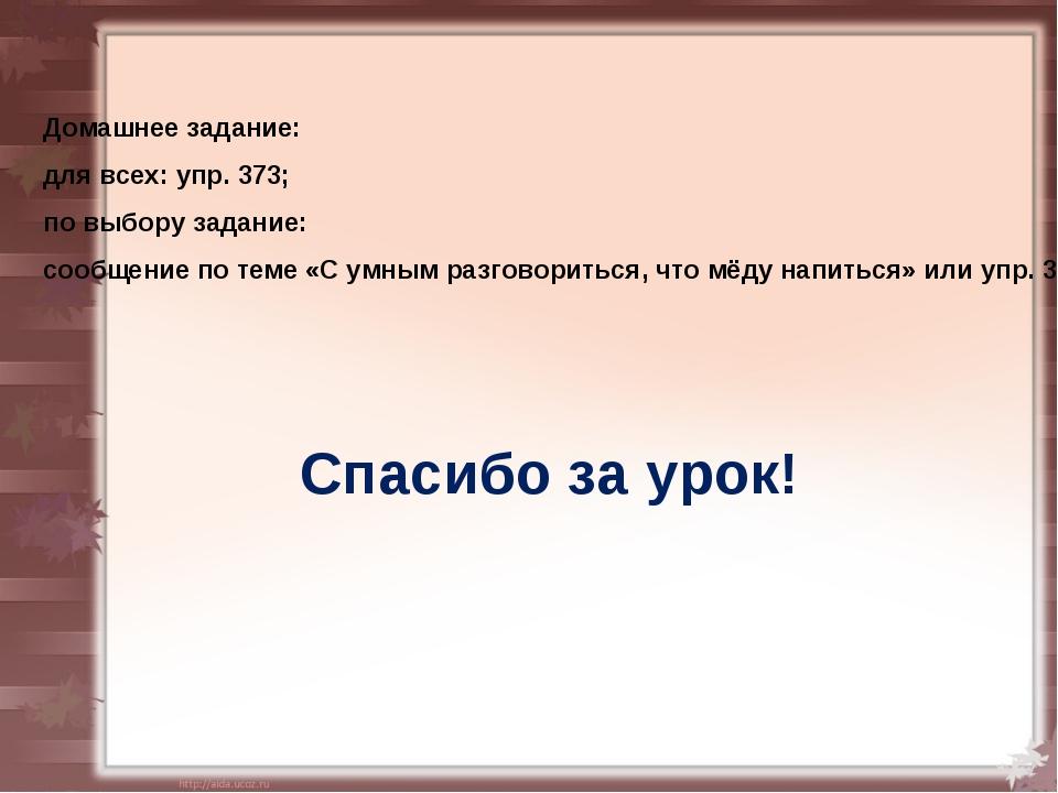 Домашнее задание: для всех: упр. 373; по выбору задание: сообщение по теме «С...
