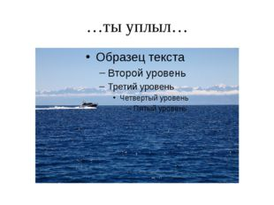 …ты уплыл…