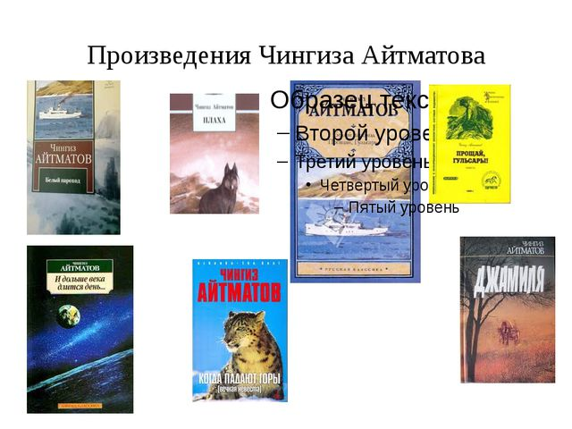 Произведения Чингиза Айтматова