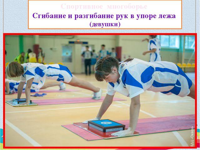 Спортивное многоборье Сгибание и разгибание рук в упоре лежа (девушки)